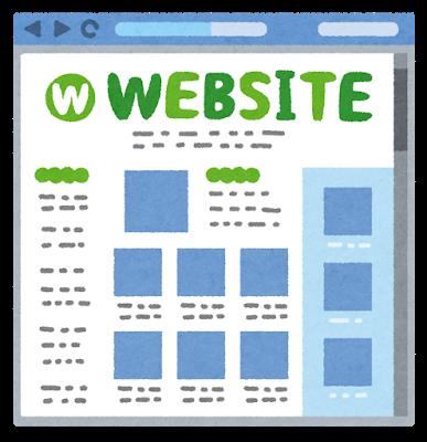 転職サイトの情報