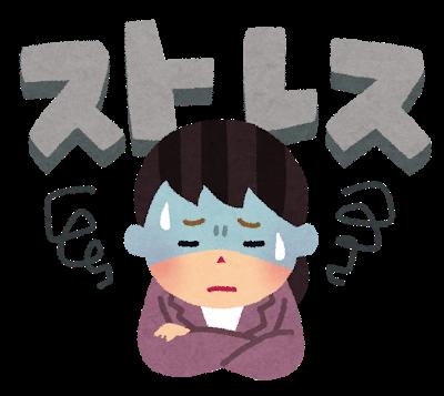 ストレスの限界